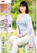 初撮り五十路妻ドキュメント 太田雅子 50歳