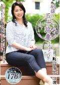 初撮り五十路妻ドキュメント 町山淳子 54歳
