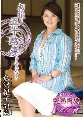 初撮り五十路妻ドキュメント 倉沢紀子 53歳