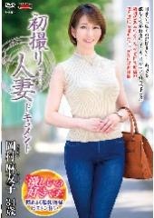 初撮り人妻ドキュメント 岡村麻友子 34歳