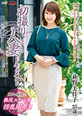 初撮り人妻ドキュメント 萩野美佳子 35歳