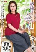 初撮り人妻ドキュメント 木村明恵 48歳