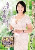 初撮り六十路妻ドキュメント 秋吉慶子 63歳