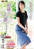 初撮り人妻ドキュメント 浅川純奈 40歳