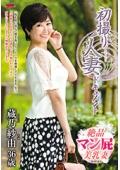 初撮り人妻ドキュメント 蔵乃紗由 36歳