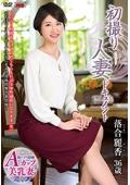 初撮り人妻ドキュメント 落合麗香 36歳