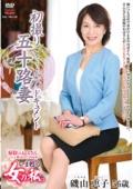 初撮り五十路妻ドキュメント 磯山恵子 56歳