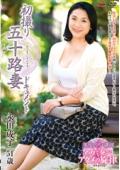 初撮り五十路妻ドキュメント 永田成子 51歳