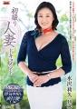 初撮り人妻ドキュメント 水沢莉久 46歳