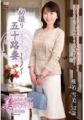 初撮り五十路妻ドキュメント 椎名雪美 52歳