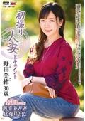 初撮り人妻ドキュメント 野田美緒 30歳