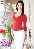 初撮り人妻ドキュメント 西村保奈美 32歳