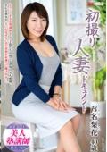 初撮り人妻ドキュメント 芦名梨花 40歳