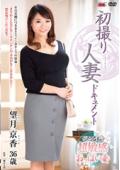 初撮り人妻ドキュメント 望月京香 36歳