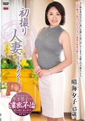 初撮り人妻ドキュメント 晴海夕子 45歳