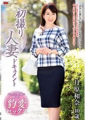 初撮り人妻ドキュメント 月原和奈 40歳