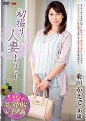 初撮り人妻ドキュメント 菊田かえで 46歳