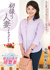 初撮り人妻ドキュメント 小嶋由紀 30歳