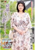 初撮り人妻ドキュメント  田中倫代 36歳