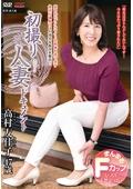 初撮り人妻ドキュメント 高村友佳子 47歳