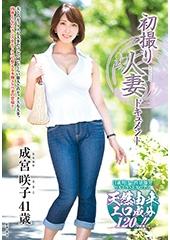 初撮り人妻ドキュメント 成宮咲子 41歳