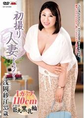 初撮り人妻ドキュメント 浅岡紗江 35歳