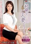 初撮り人妻ドキュメント 毛利浩子 42歳