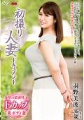 初撮り人妻ドキュメント 羽野美波 36歳