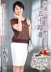 初撮り五十路妻ドキュメント 生野光代  51歳