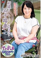 初撮り人妻ドキュメント 石田瑤子 46歳