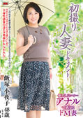 初撮り人妻ドキュメント 飯塚小夜子 48歳