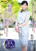 初撮り人妻ドキュメント  松田優子 42歳