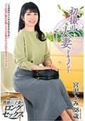初撮り人妻ドキュメント 宮沢ふみ 38歳