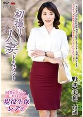 初撮り人妻ドキュメント 野武美穂 44歳