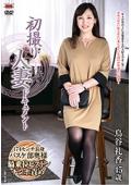 初撮り人妻ドキュメント 鳥谷礼香 45歳