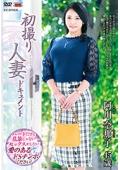 初撮り人妻ドキュメント 阿川奈那子 45歳