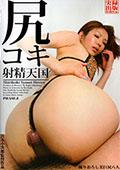 尻コキ射精天国3 撮り下ろし尻コキ本命版