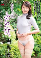 初撮り人妻、ふたたび。 北川礼子 43歳