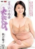 初撮り六十路妻、ふたたび。 秋吉慶子 60歳