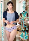 我が家の美しい姑 岡田智恵子 51歳