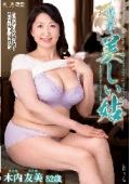 我が家の美しい姑 木内友美 52歳