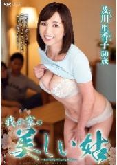 我が家の美しい姑 及川里香子 50歳