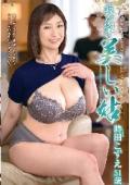 我が家の美しい姑 時田こずえ 51歳