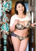 我が家の美しい姑 永田成子 51歳