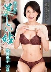 我が家の美しい姑 磯山恵子 56歳