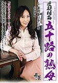 近親相姦 五十路の熟母 富樫まり子57歳・北谷静香