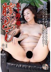 五十路の母に膣出し 鈴木光代50歳