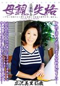 近親相姦 母親失格  広沢美里45歳