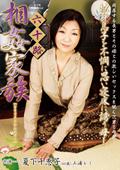 六十路相姦家族 夏下千恵子60歳・三浦レミ