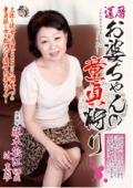 還暦 お婆ちゃんの童貞狩り 藤本敏江60歳・辻真琴